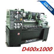 厂家直销D400x1000机加工车床