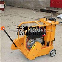 500风冷柴油路面切割机电启动 马路切缝机 水泥地面切割机 路面机械