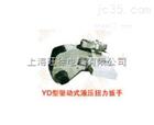 优质供应YD-50型驱动式液压扭矩扳手