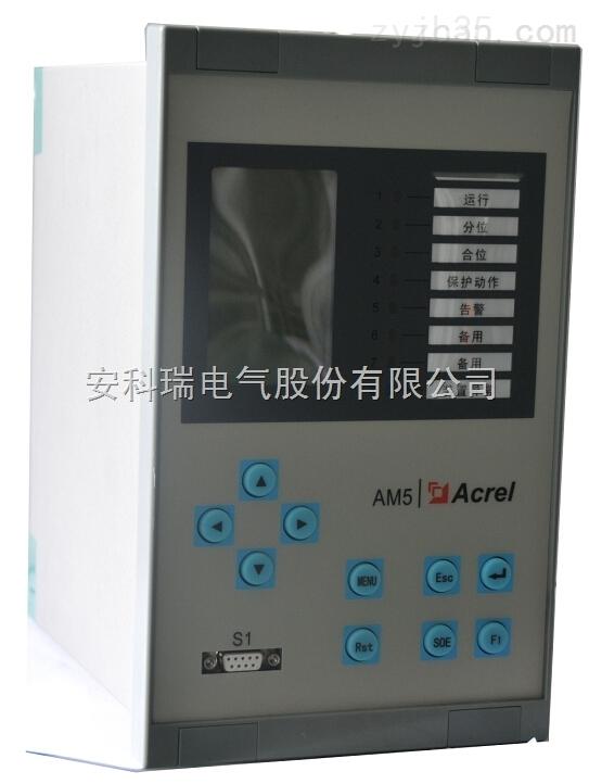 安科瑞AM5-C中压电容柜保护测控装置两段式过流保护
