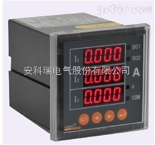 安科瑞PZ72-AI3 三相电流表 促销价格