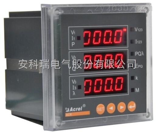 安科瑞ACR220E/M 三相多功能表/4-20MA 模拟量
