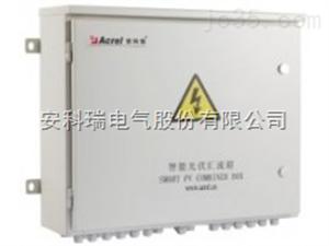 APV-M8安科瑞8路智能光伏汇流箱APV-M8价格