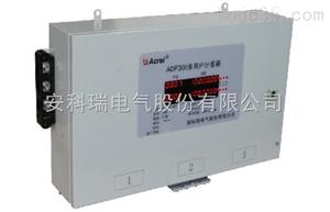ADF300电能计量箱