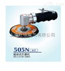 优质供应505N摇动打磨机