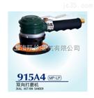 大量批发915A4双向打磨机