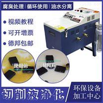 油水分离机切削液净化过滤机厂家直销上海仓