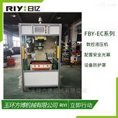 FBY-EC05高开口数控液压机