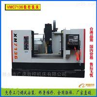 VMC7132AVMC7132A立式加工中心机床的定位精度高;