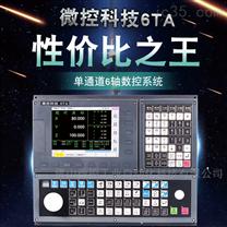 车铣复合数控系统6TA