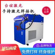 惠州手持激光焊接機5G通信散熱器焊接