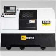 CF60數控車方機