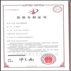 十大正规网投平台重工发明证书
