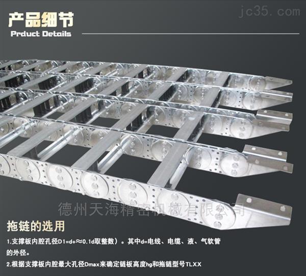 机床钢铝拖链厂家直销