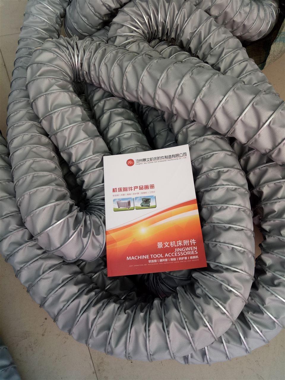 三防布耐温伸缩软管