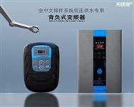 上海北弗丹伏伺背负式供水专用变频器