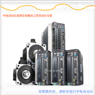南宁ASD-B2-0721-B台达伺服驱动器不带刹车