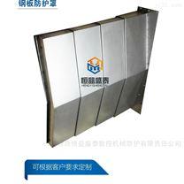 南通X2010A卧式铣镗床Y轴X轴钢板防护罩
