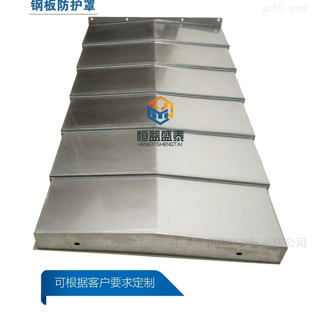 恒益盛泰钢制伸缩式导轨防护罩