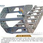 供应TLGY封闭式钢制拖链重型线缆拖链