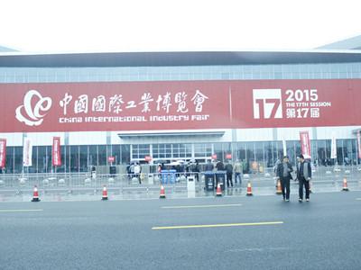 第17届中国国际工业博览会精彩抢先看