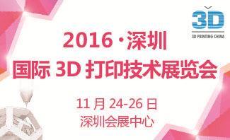 2016深圳国际3D打印技术展览会