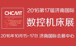 第17届济南国际数控机床展览会
