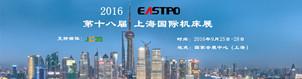 2016第十八届上海国际机床展览会