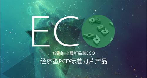 郑钻推出高性价比的经济型刀具品牌ECO