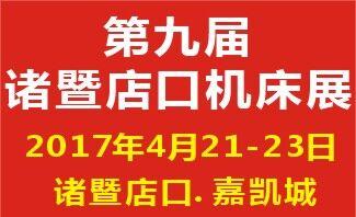 2017第九届浙江诸暨(店口)机床工模具及机器人展览会