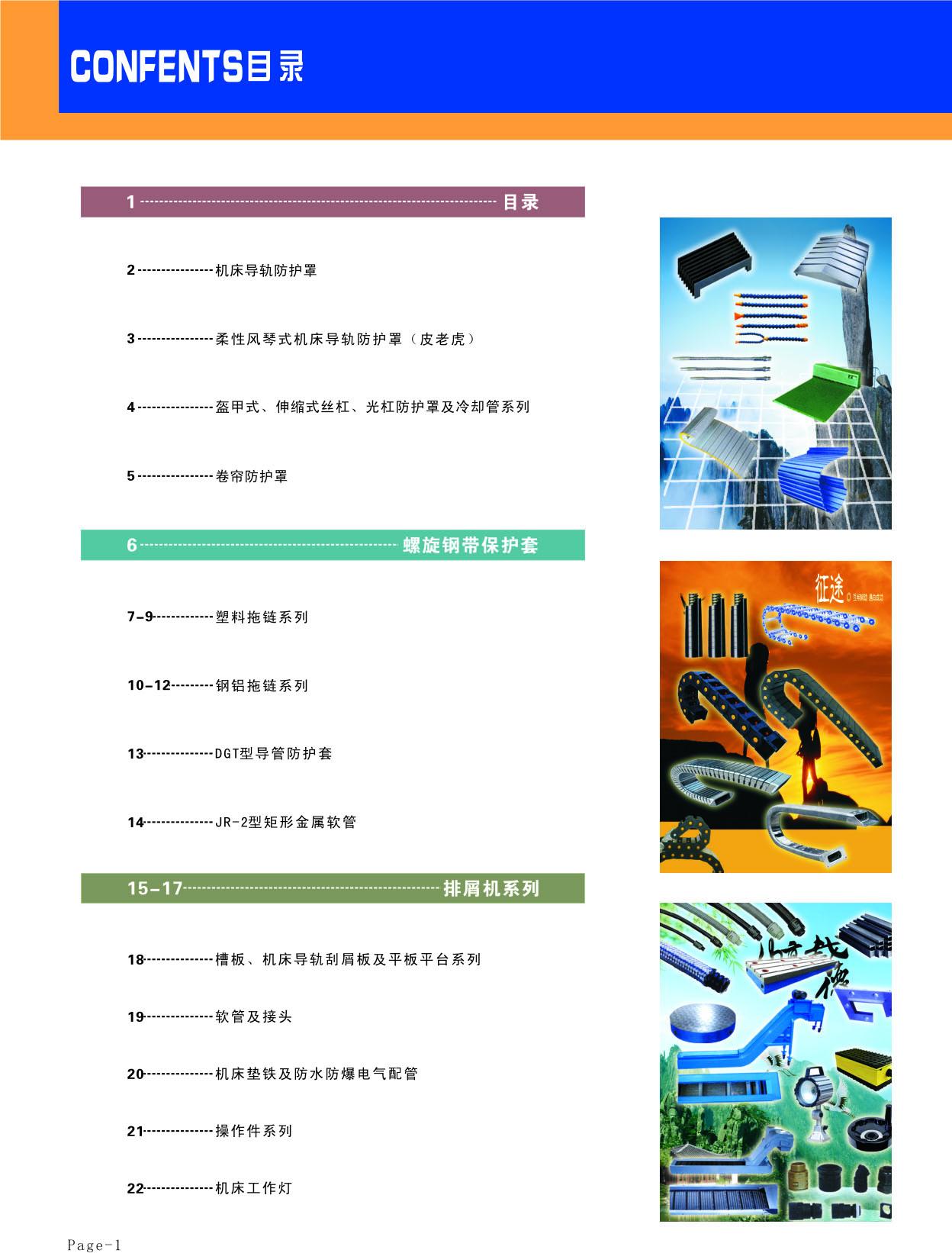 沧州博泰机床附件制造有限公司样本