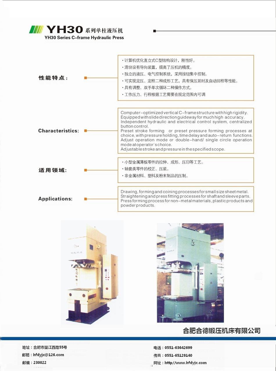 YH30系列液压机
