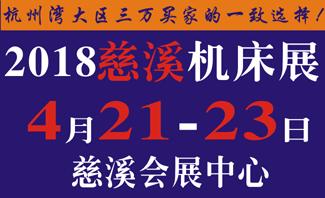 2018第十二届浙江(慈溪)国际机床装备展览会