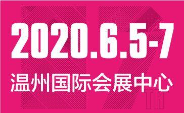 (WIE 2020)第27届中国(温州)国际工业博览会