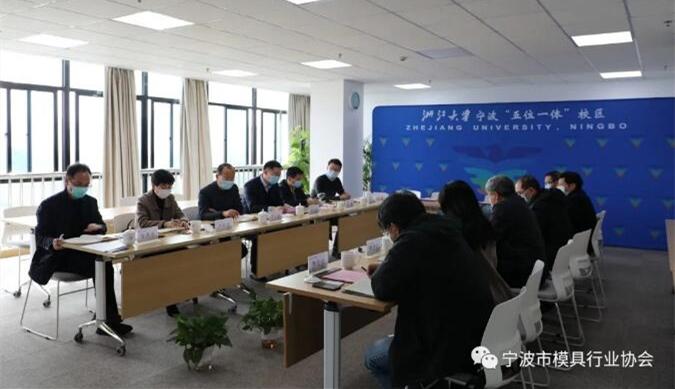 �{�徏宁�L模具�����刉���学院和宁�L模具�����刉���公共服务��^台项目落��C��议在甬召开