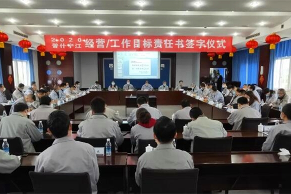 宁江机床组织召开2020年度目标责任书签字仪式暨一季度经济运行工作会