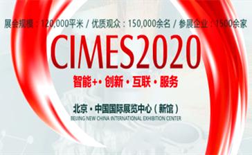 中国国际机床工具展览会(CIMES2020)