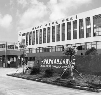 【会员风采】宁波君灵模具技术有限公司总经理姚贤君:择一事,终一生,打造世界一流模具企业