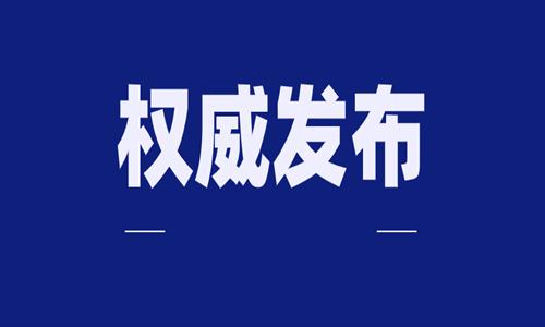 国务院联防联控机制:各类展览及会展等暂不开展