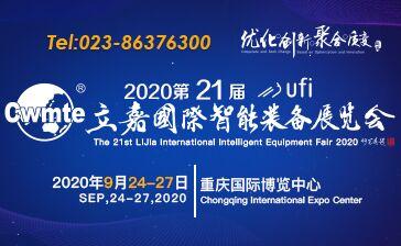 2019第20届立嘉国际机床展览会(重庆立嘉展)