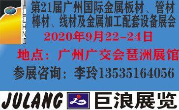 第二十一届广州国际金属板材、管材、棒材、线材及金属加工、配套设备展
