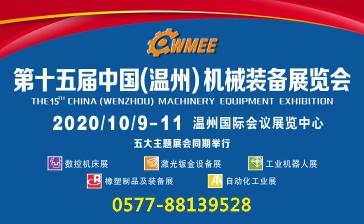 第十五届中国(温州)机械装备展览会