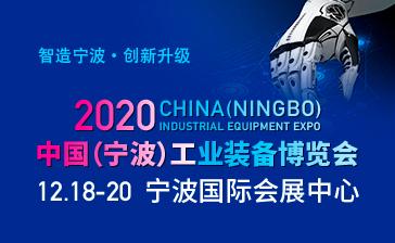 2020中国(宁波)工业装备博览会