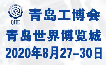 2020第二届青岛国际工业博览会(同期:第十五届中国(山东)国际装备制造业博览会)