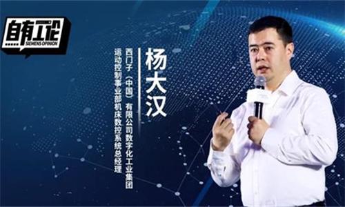 杨大汉:数字化制造将开启中国机床工业的黄金十年