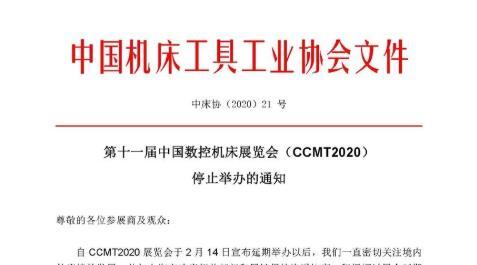 第十一届中国数控机床展览会(CCMT2020) 停止举办的通知