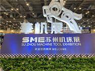 """强者归来、复""""苏""""首展 2020苏州best365亚洲版官网展SME隆重举办!"""