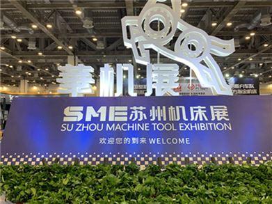 """强者归来、复""""苏""""首展 2020苏州机床展SME隆重举办!"""