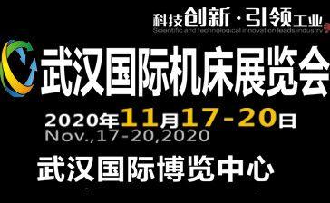 2020第九届武汉国际best365亚洲版官网展览会