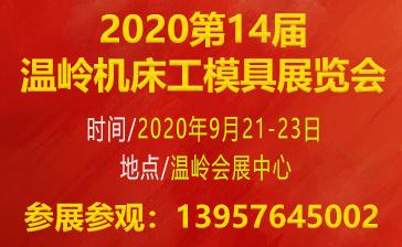 2020第十四届中国(温岭)best365亚洲版官网及工模具展览会
